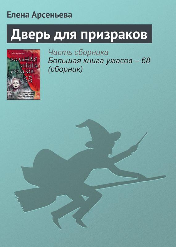Книга Дверь для призраков
