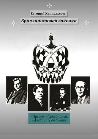 Бриллиантовая заколка. Судьбы великих шахматистов XXвека