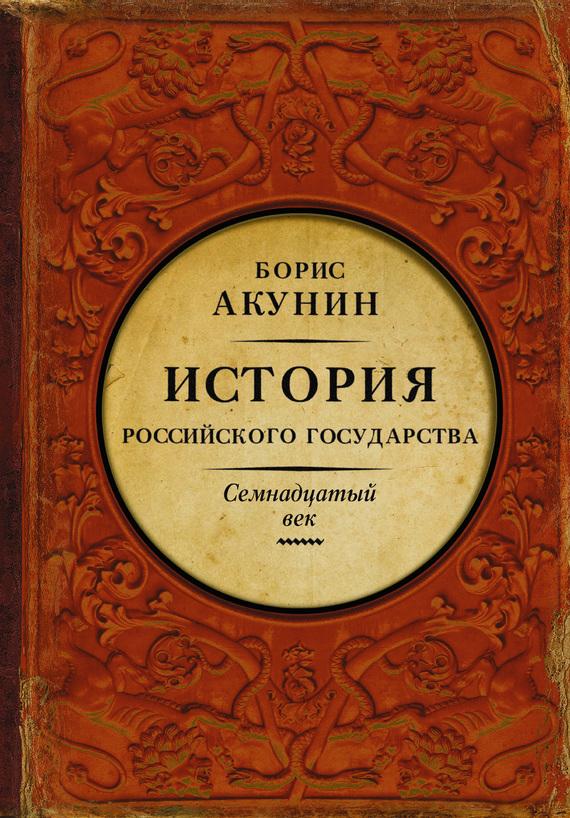 Книга Между Европой и Азией. История Российского государства. Семнадцатый век