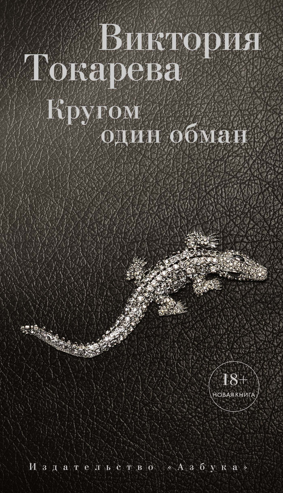 Книга Кругом один обман (сборник)