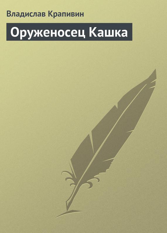 Книга Оруженосец Кашка