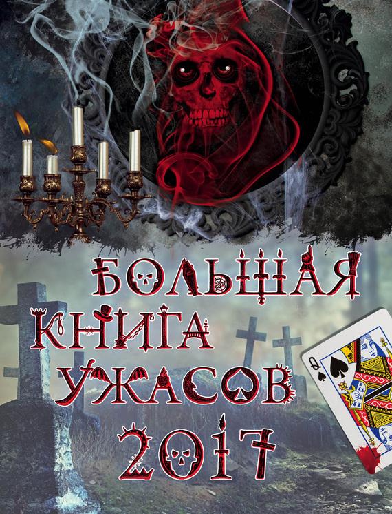 Книга Большая книга ужасов 2017