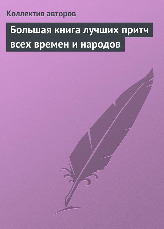 Книга Большая книга лучших притч всех времен и народов