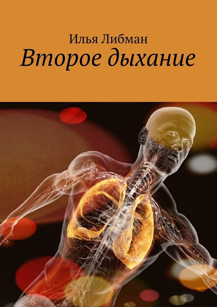 Книга Второе дыхание