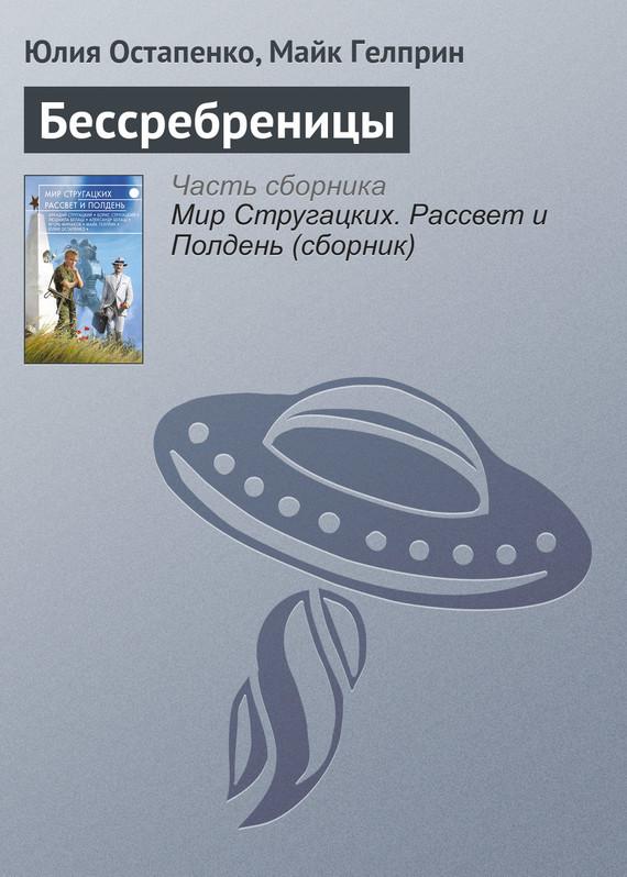 Книга Бессребреницы