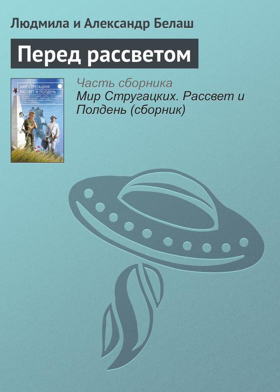 Книга Перед рассветом