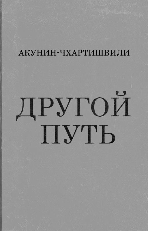Книга Другой Путь