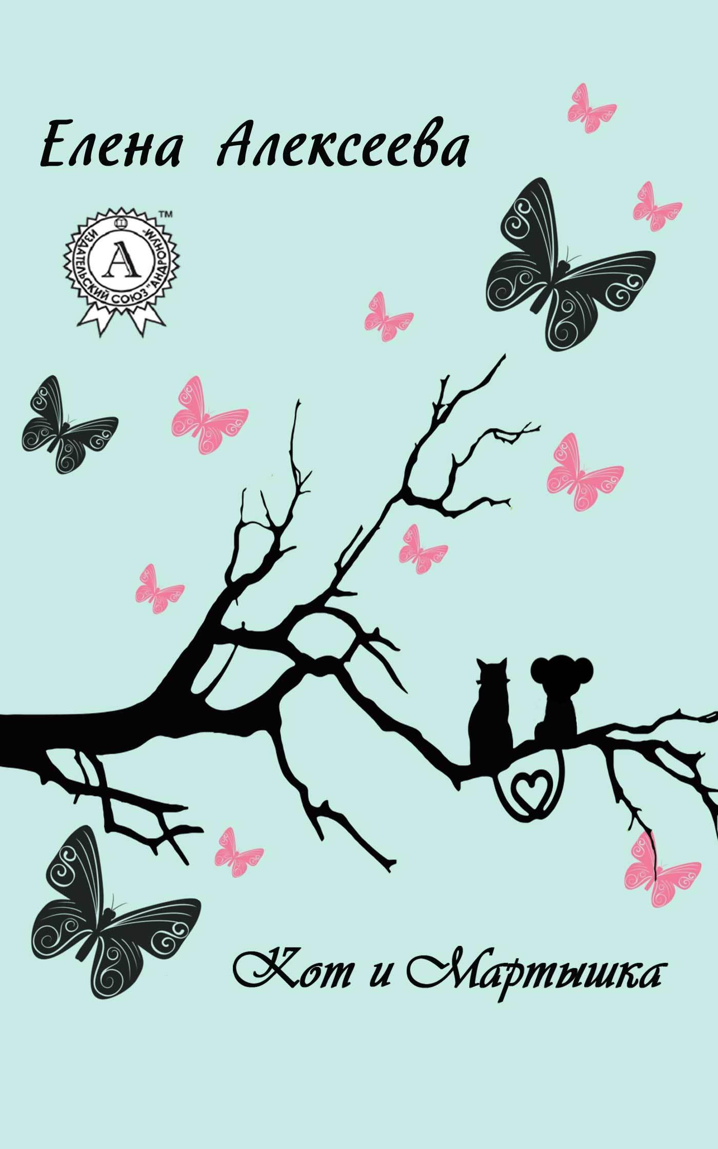 Книга Кот и Мартышка