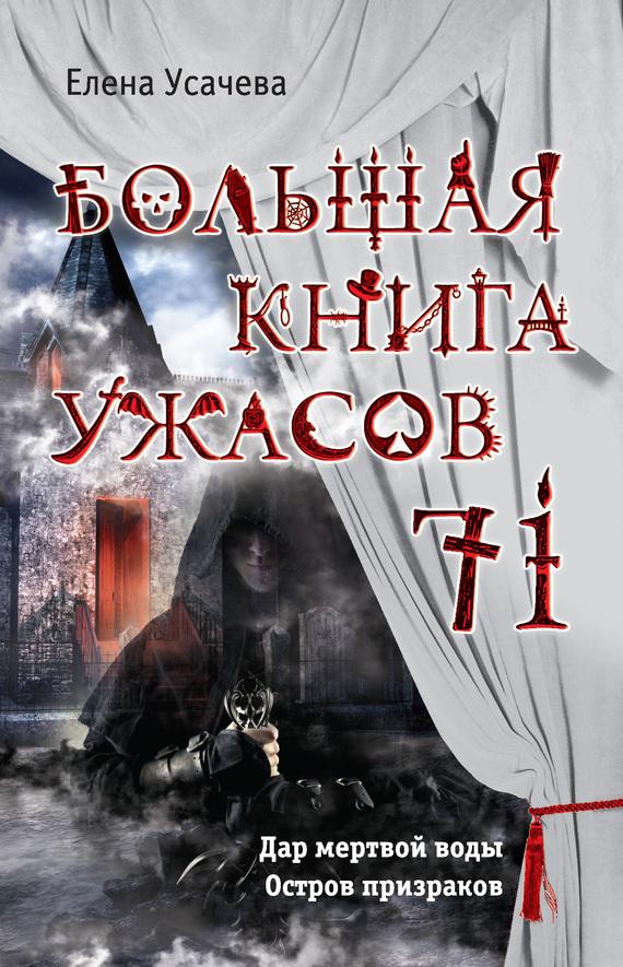 Книга Большая книга ужасов – 71 (сборник)