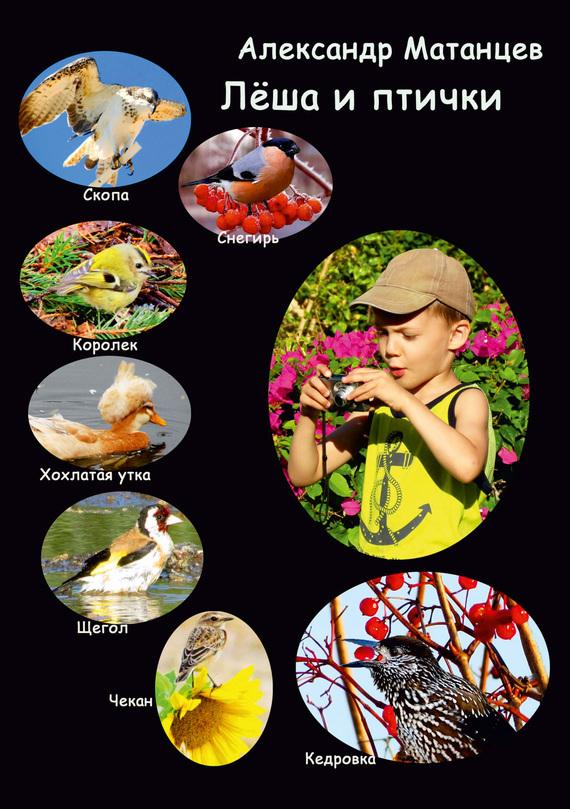 Книга Лёша и птички