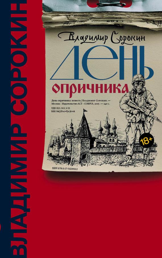 Книга День опричника