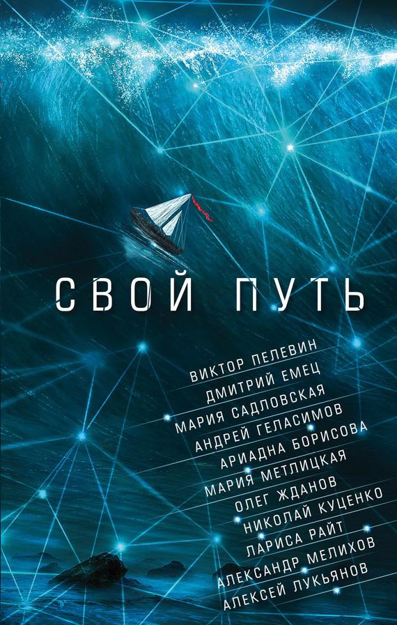 Книга Свой путь (сборник)