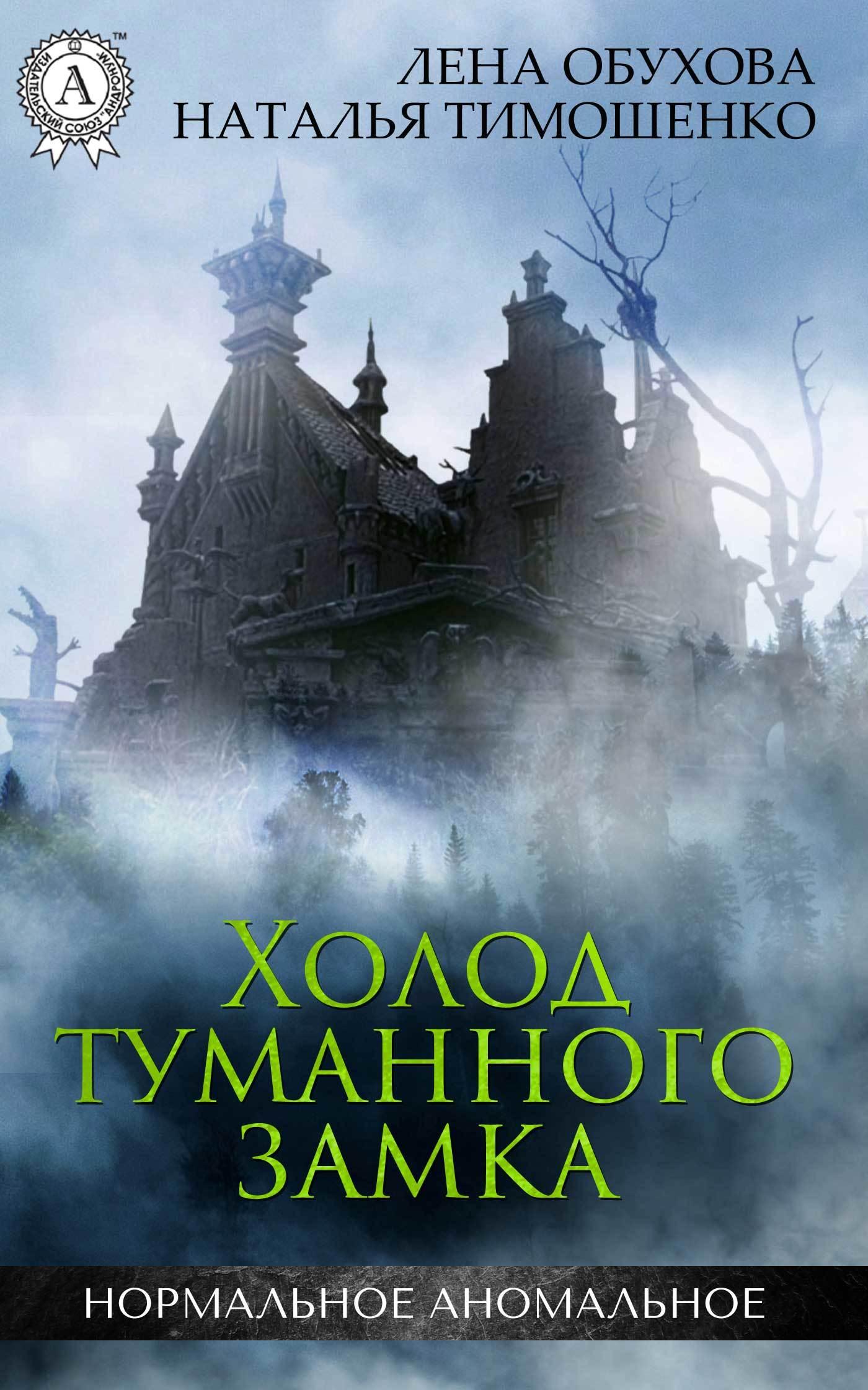 Книга Холод туманного замка