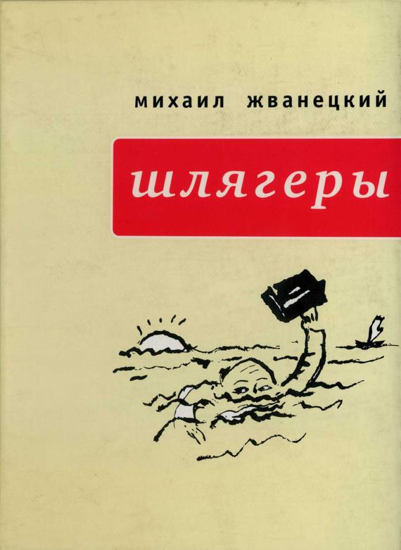 Книга Шлягеры (сборник)