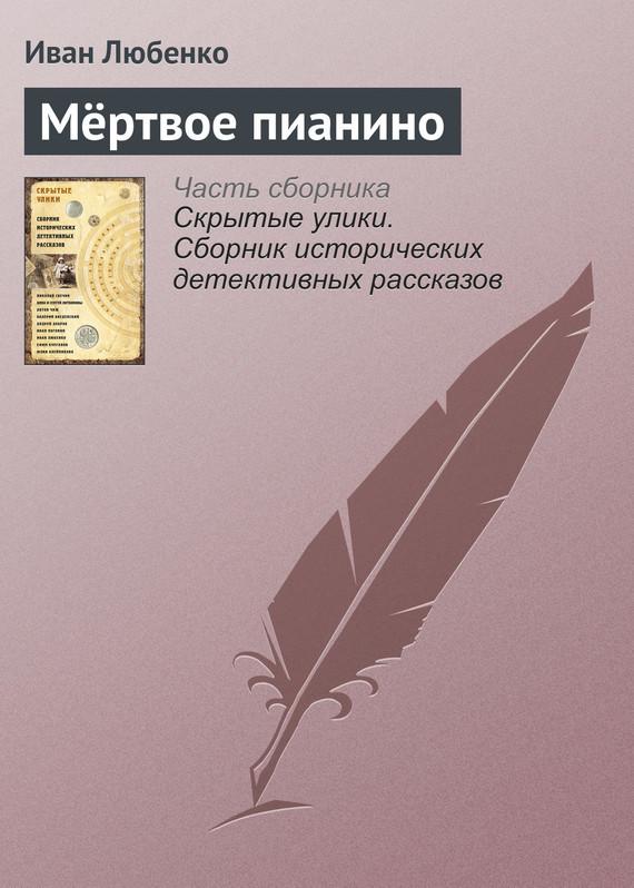 Книга Мёртвое пианино