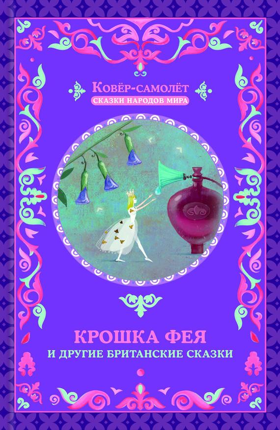 Книга Крошка фея и другие британские сказки