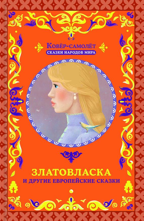 Книга Златовласка и другие европейские сказки