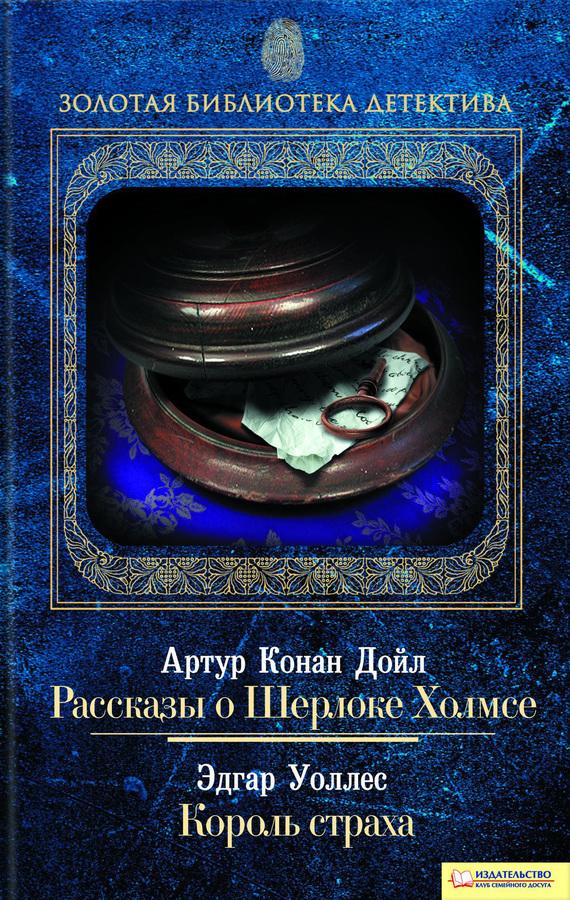 Книга Рассказы о Шерлоке Холмсе. Король страха (сборник)
