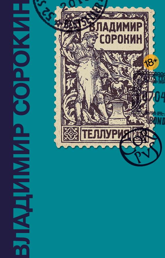 Книга Теллурия
