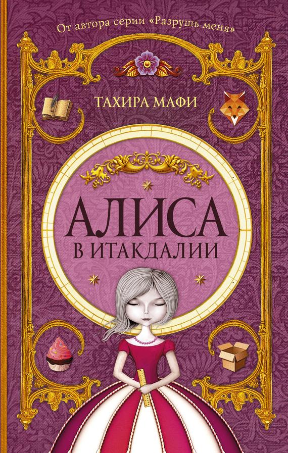 Книга Алиса в Итакдалии