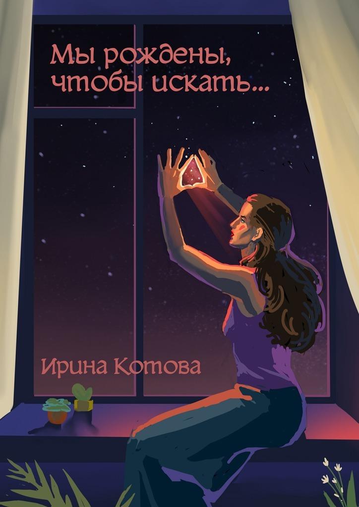 Книга Мы рождены, чтобы искать…