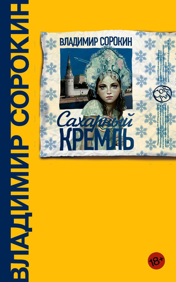 Книга Сахарный Кремль
