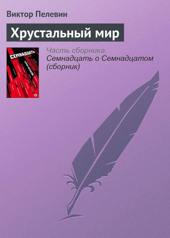 Книга Хрустальный мир