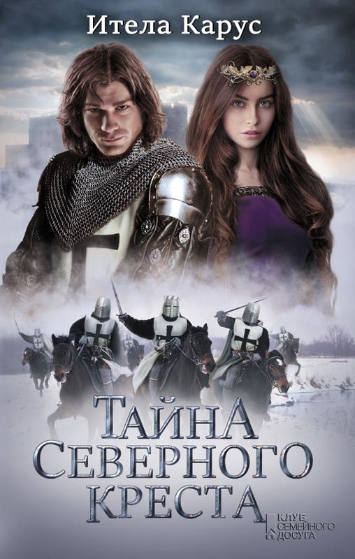 Книга Тайна Северного креста