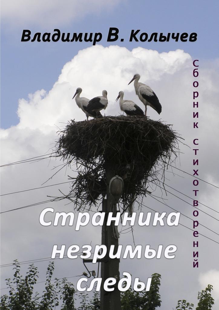 Книга Странника незримые следы