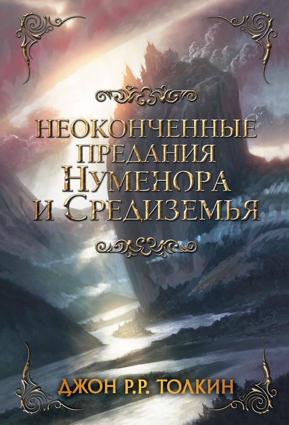 Книга Неоконченные предания Нуменора и Средиземья