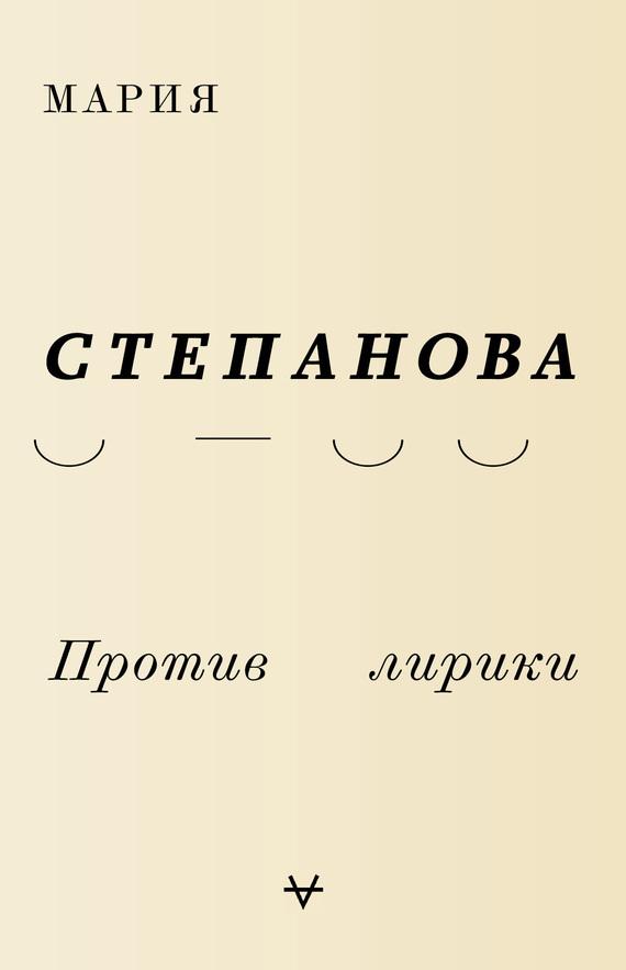 Книга Против лирики
