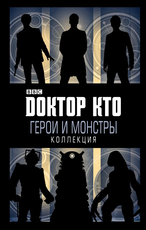 Книга Доктор Кто. Герои и монстры (сборник)