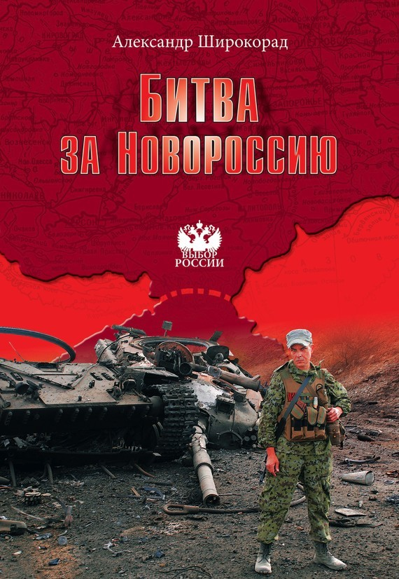 Книга Битва за Новороссию