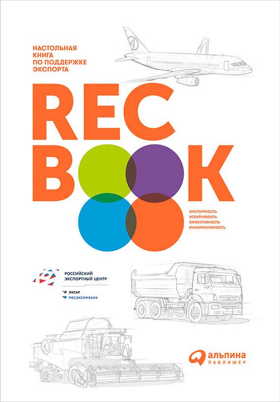 Книга RECBOOK: Настольная книга по поддержке экспорта