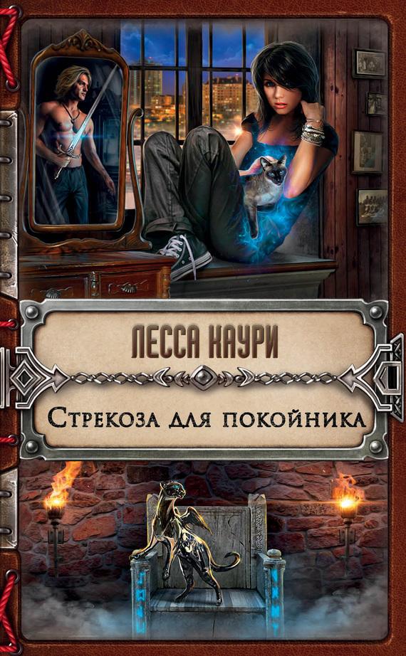 Книга Стрекоза для покойника