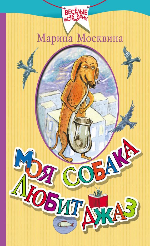 Книга Моя собака любит джаз (сборник)