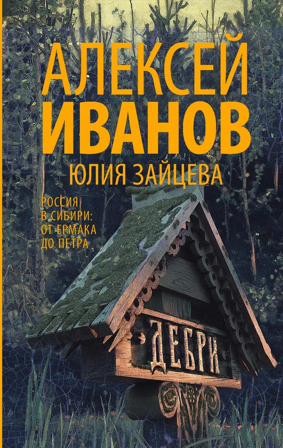 Книга Дебри