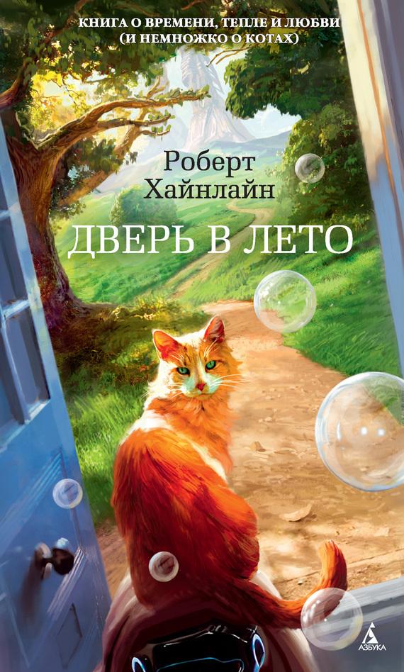 Книга Дверь в Лето