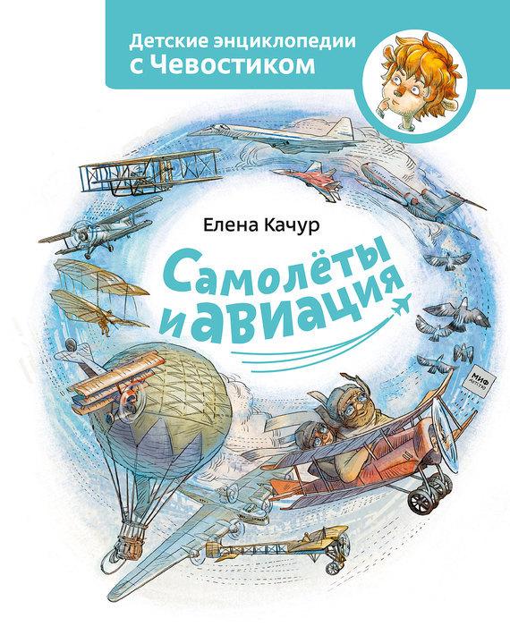Книга Самолёты и авиация