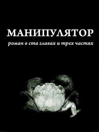 Манипулятор. Глава 010
