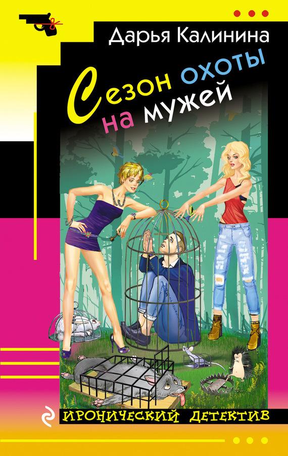 Книга Сезон охоты на мужей