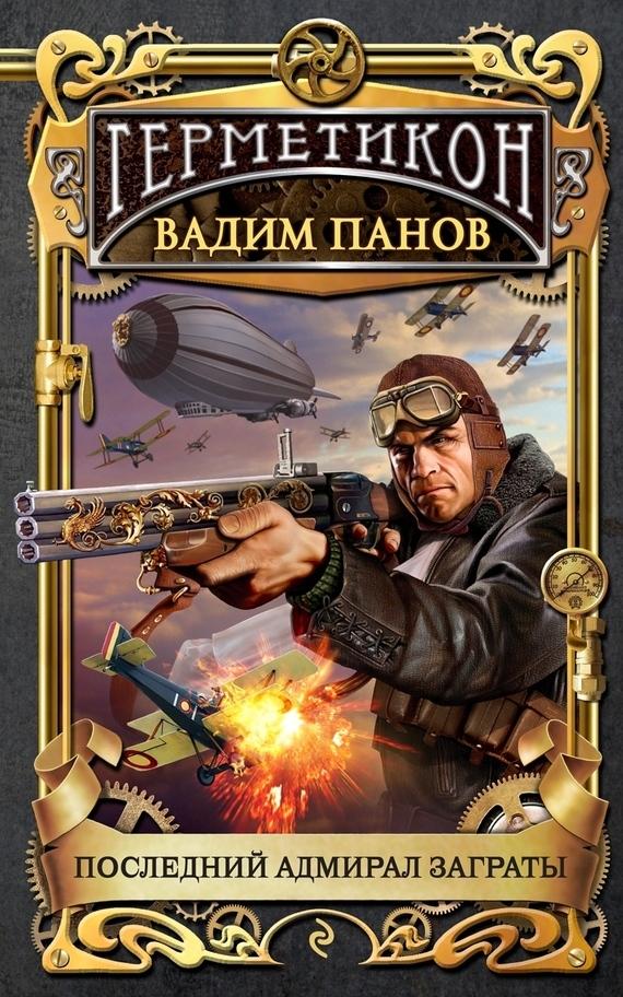 Книга Последний адмирал Заграты