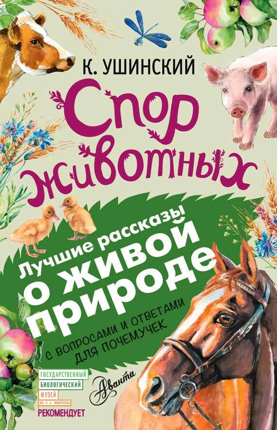 Книга Спор животных (сборник). С вопросами и ответами для почемучек
