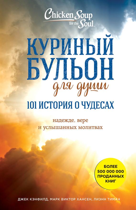 Книга Куриный бульон для души: 101 история о чудесах