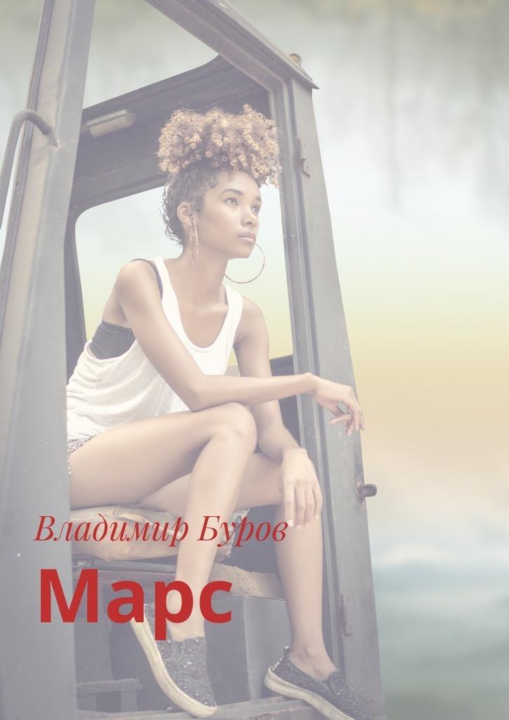 Книга Марс
