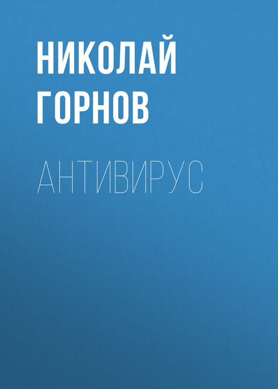 Книга Антивирус