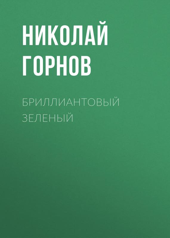 Книга Бриллиантовый зеленый