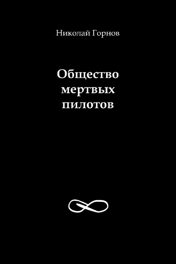 Книга Общество мертвых пилотов