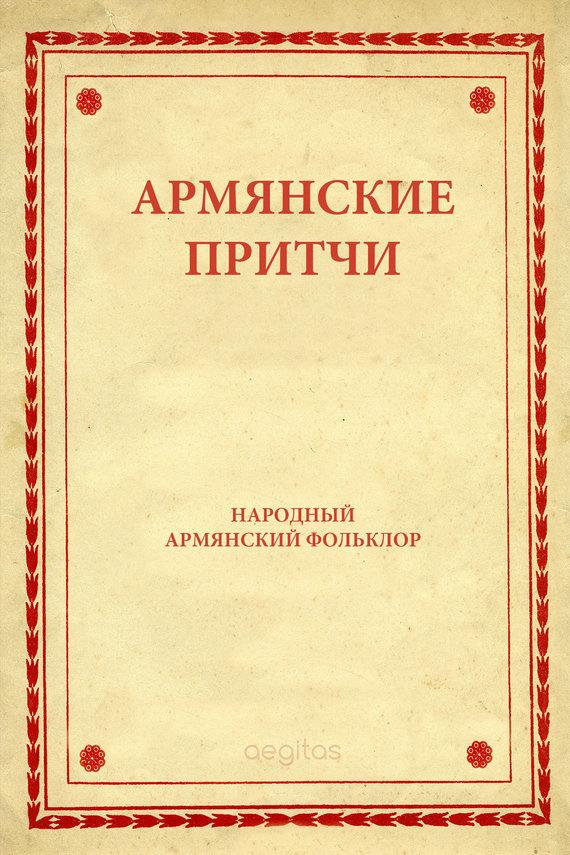Книга Армянские притчи