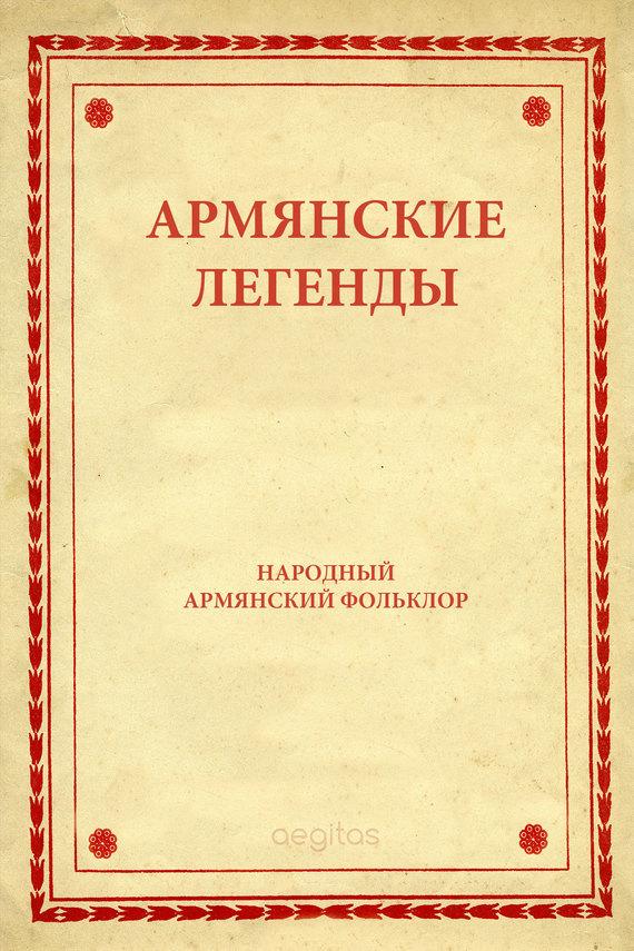 Книга Армянские легенды